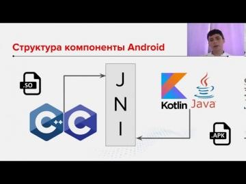 Разработка 1С: Инструменты отладки внешних компонент и web-страниц на устройстве Android. - видео