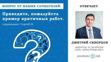 #вопрос_ответ. Пример критичных работ. Prostoev.net - Простоев.НЕТ