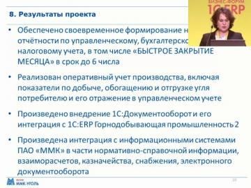 """Внедрение """"1С:ERP Горнодобывающая промышленность 2""""и """"1С:ДО"""" в ММК-Уголь"""