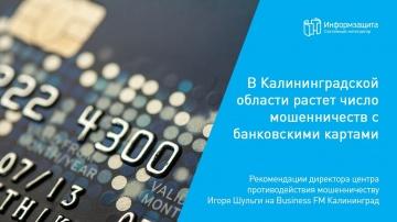 Информзащита: В Калининградской области растет число мошенничеств с банковскими картами