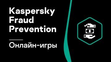 Kaspersky Russia: Защита платформ для онлайн-игр от мошенничества Kaspersky Fraud Prevention - видео