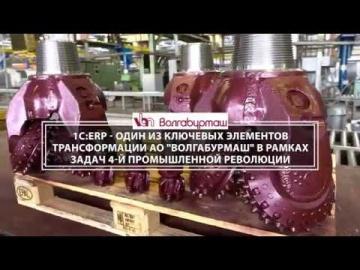 1С-Рарус: 1С-Рарус в Самаре помог Волгабурмаш внедрить 1С:ERP 2