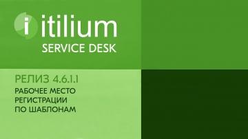 Деснол Софт: Рабочее место регистрации обращений по шаблонам в Service Desk Итилиум (релиз 4.6.1.1)