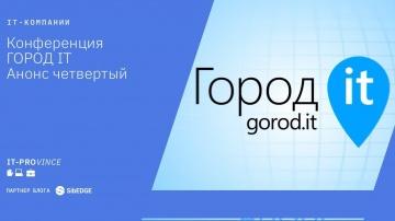 Конференция ГОРОД IT
