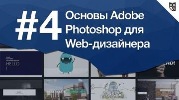 LoftBlog: Основы Photoshop для веб-дизайнера Урок 4. Как подобрать фотографии для сайта. Правила и с