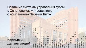 1С:Первый БИТ: Внедрение программы «БИТ.ВУЗ» в Сеченовском Университете – автоматизация ВУЗа