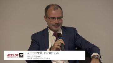 AXELOT: автоматизация транспортной логистики - от формирования потребности до экономического эффекта
