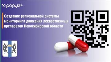 Разработка 1С: Создание региональной системы мониторинга движения лекарственных препаратов Новосибир