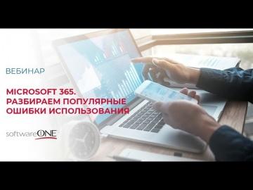 SoftwareONE: Microsoft 365. Разбираем популярные ошибки использования. - видео
