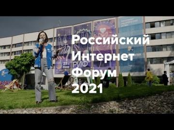 REG.RU: REG.RU на РИФ 2021 - видео