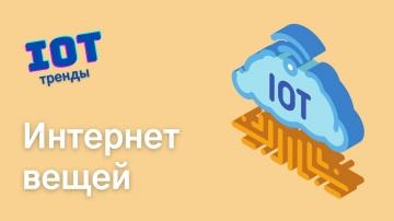 Разработка iot: IOT тренды - Интернет Вещей - видео