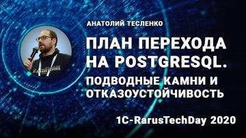 1С-Рарус: План перехода на PostgreSQL. Подводные камни и отказоустойчивость - 1C-RarusTechDay 2020