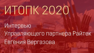 РАЙТЕК: Форум по цифровизации ОПК России ИТОПК-2020. Интервью управляющего партнера Райтек Евгения В