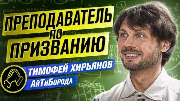 АйТиБорода: Путь в преподавание Тимофея Хирьянова / Окончить МФТИ и не сойти с ума - видео