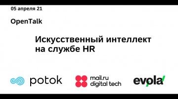 """EVOLA: OpenTalk с участием спикеров компании Evola, Mail.ru и Potok """"Искусственный интеллект на служ"""