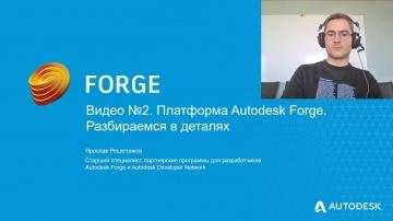 Autodesk CIS: Видео №2. Платформа Autodesk Forge. Разбираемся в деталях