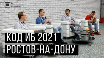 Код ИБ: Код ИБ 2021   Ростов-на-Дону. Вводная дискуссия: Факты   Тренды   Угрозы - видео Полосатый И
