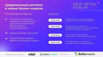 Цифровизация: Цифровизация ритейла и новые бизнес-модели - New Retail Forum, 9 сентября 2021 - видео