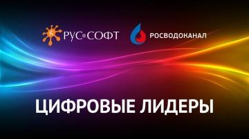 RUSSOFT: Цифровые лидеры. Сергей Путин, ИТ-директор Росводоканал - видео