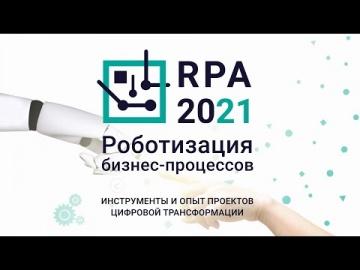 RPA: Форум RPA2021: «RPA для бизнес-подразделений». Лексема и Ренессанс Страхование. - видео
