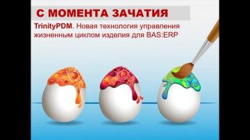 PLM: Презентация Trinity PDM | ЦСО 1С та BAS «Проком» - видео
