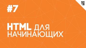 LoftBlog: HTML для начинающих - #7 - Атрибуты.Часть 1 - видео