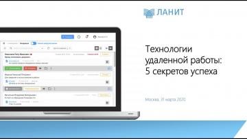 LanDocs LANIT: Технологии удаленной работы: 5 секретов успеха. Антон Ваганов