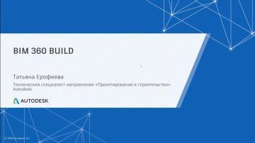 Autodesk CIS: BIM 360 Field Management – решение для авторского и технического надзора на стройке