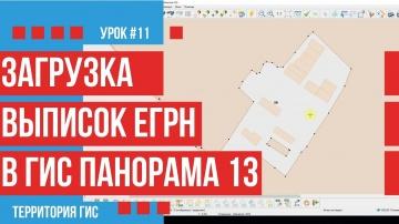 ГИС: Загрузка выписок ЕГРН в ГИС Панорама 13 - видео
