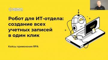 Робот для ИТ-отдела: создание учётных записей в один клик / Вебинар