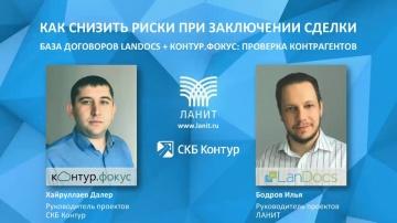 LanDocs LANIT: Вебинар «База договоров и проверка контрагентов»
