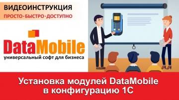 СКАНПОРТ: DataMobile: Урок №4. Установка модулей DataMobile в конфигурацию 1С