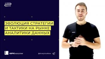 КОРУС Консалтинг: Up2Date. Андрей Байбутов. Эволюция стратегии и тактики на рынке аналитики данных