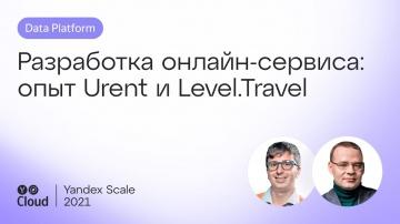 Yandex.Cloud: Разработка онлайн-сервиса: опыт Urent и Level.Trave - видео