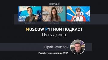 Moscow Python Podcast. Путь джуна (level: All) - видео