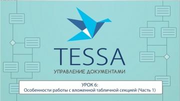 СЭД TESSA: Урок 6- Особенности работы с вложенной табличной секцией Часть 1