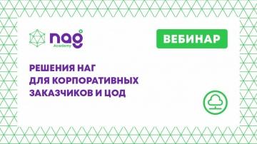 Решения НАГ для корпоративных заказчиков и ЦОД (вебинар 02.06.2020) - видео