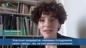 #Трансформа1: Анна Зырянова о популярных мифах найма сотрудников - видео