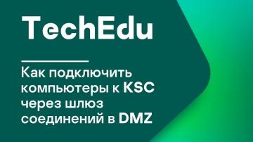 Kaspersky Russia: Часть 2. Как подключить компьютеры к KSC через шлюз соединений в DMZ - видео