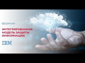 SoftwareONE: IBM Security - интегрированная модель защиты информации - видео