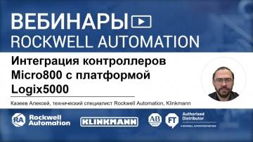 Klinkmann: интеграция контроллеров Micro800 с платформой Logix5000 - видео