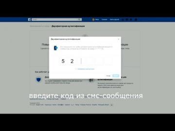 Актив: Как защитить аккаунт Facebook c помощью Рутокен U2F