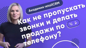 RetailCRM: Как не пропускать звонки, оформлять заказы по телефону и делать допродажи правильно - вид