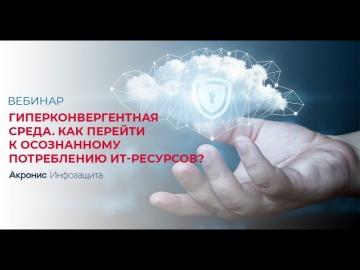 SoftwareONE: Гиперконвергентная среда. Как перейти к осознанному потреблению ИТ ресурсов - видео