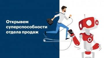 ELMA Робосейл: открываем суперспособности отдела продаж / Вебинар