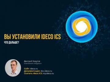 Айдеко: Вы установили Ideco ICS. Что дальше?