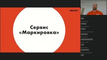 Эвотор: Как розничному магазину подготовиться к маркировке - видео