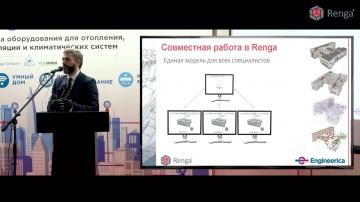 Renga BIM: Вместе эффективнее совместная работа над проектом - видео