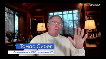 Цифровая Экономика: Цифровая трансформация мира. Онлайн-встреча российских CDO с Томасом Сибелем