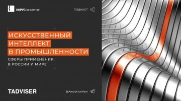 КОРУС Консалтинг: Подкаст TAdviser: искусственный интеллект в промышленности